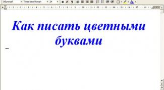 Как написать цветными буквами