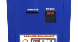 Как платить за интернет через терминалы