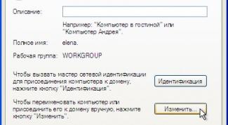 Как восстановить настройки компьютера