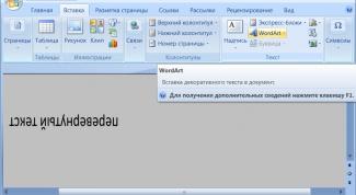 Как перевернуть текст