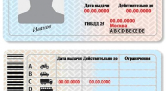 Как получить новые водительские права в 2018 году