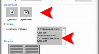 Как напечатать две страницы на одной