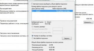 Как создать файл подкачки