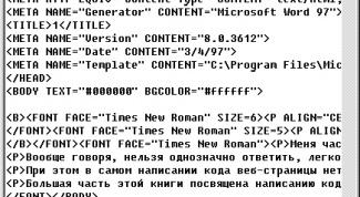Как создать html страницу в блокноте