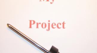 Как оформить проект по теме