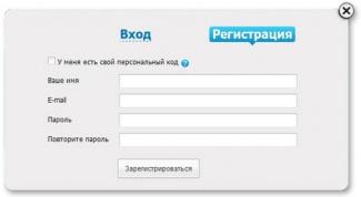 Как сделать форму регистрации