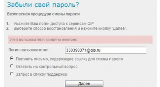 Как восстановить учетную запись пользователя