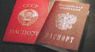 Как поменять паспорт СССР