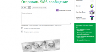 How to send SMS from computer to MegaFon