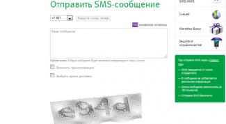 Как отправить смс с компьютера на Мегафон