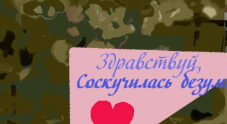 Как написать письмо любимому в армию