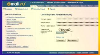 Как изменить пароль в Мейле