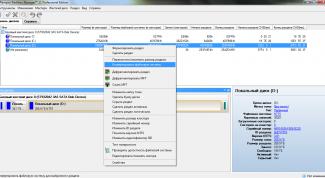 Как изменить на жестком диске файловую систему