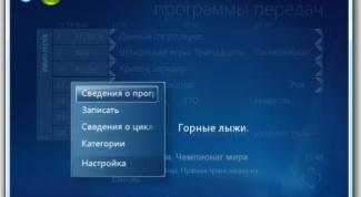 Как записать телепрограмму