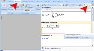 Как набрать в ворде формулы