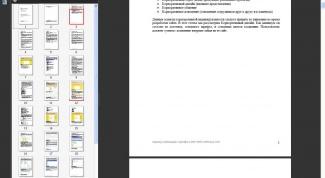 Как открыть pdf файл