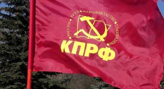 Как вступить в партию КПРФ