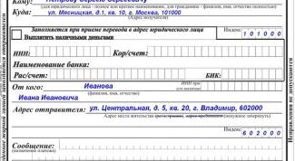 Как заполнить бланк почтового перевода