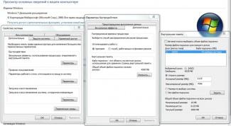 Как изменить размер файла подкачки