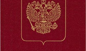 Как заполнить анкету для получения загранпаспорта