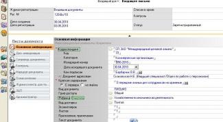 Как регистрировать входящие документы