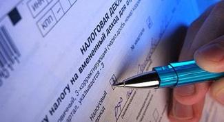 Как заполнить платежку для уплаты налога