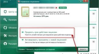 Как продлить срок действия Kaspersky