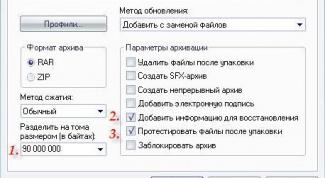 Как создать многотомный архив