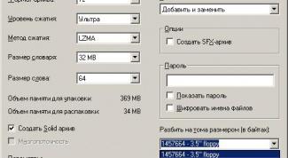 Как архивировать частями