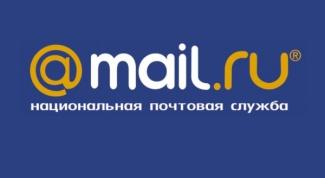 Как зарегистрировать почту mail