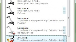 Как включить микрофон в висте