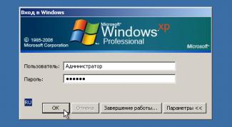 Как зайти в XP админом