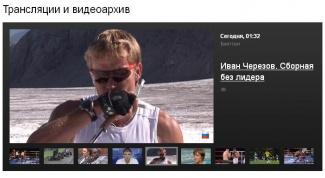 Как записать видеотрансляцию