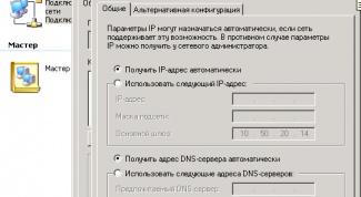 Как назначить сетевой адрес
