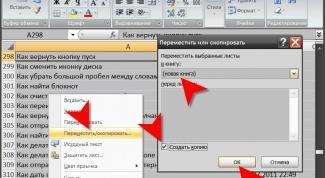 Как сохранить лист Excel