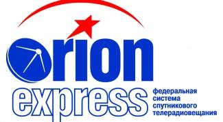 Как настроить Орион Экспресс