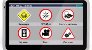 Как установить навигационную систему