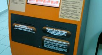 Как оплатить штраф за нарушение ПДД