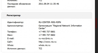 Как узнать регистратора домена