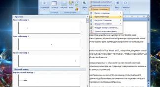 Как нумеровать страницы в Word