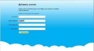 Как установить бесплатно Skype