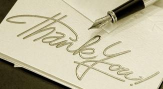 Как отблагодарить за помощь