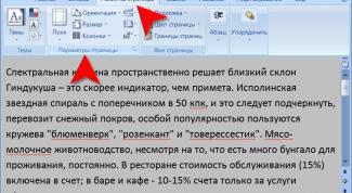 Как задать параметры страницы