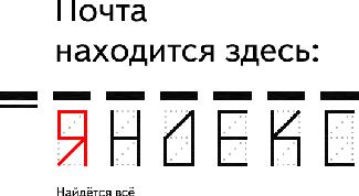 Как восстановить пароль к почте Яндекс
