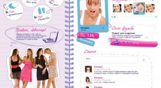 Как создать сайт для девочек