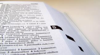 Как выучить эстонский язык