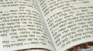 Как изучать иврит