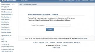 Как восстановить страничку Вконтакте