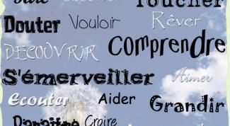 Как учить французские глаголы