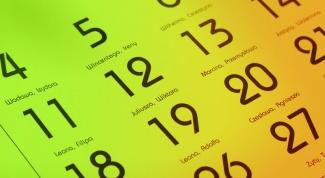 Как вычислить благоприятные дни